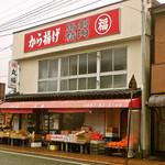 丸福高森店 -