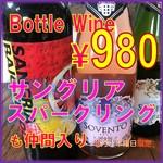 サングリア、スパークリングもボトルで《¥980》!