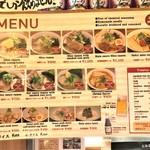 111178410 - 190704木 北海道 富川製麺所新千歳空港店 メニュー