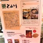111178417 - 190704木 北海道 富川製麺所新千歳空港店 紹介