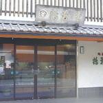 11118276 - バス停「本町」の真ん前