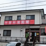 中国料理 凰華 - お店外観