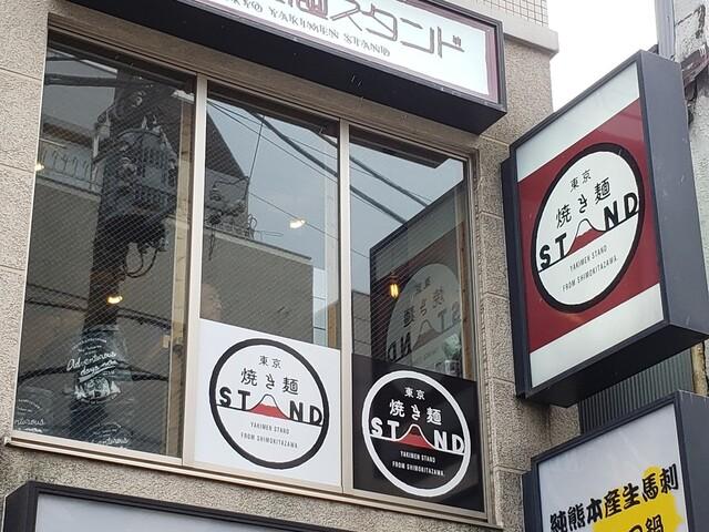 東京焼き麺スタンド 下北沢本店>