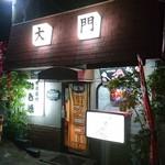 大門お好み焼道場 -