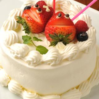 誕生日・記念日ケーキでサプライズを♪