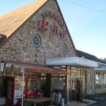 おべんとうのヒライ - お弁当のチェーン店