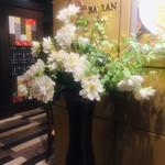 Bairan - 内観1:造花でした...