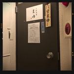 大衆酒場 まゆ - 入口