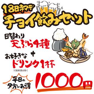 平日18時まで!揚げてサクサク天ぷら4種☆ちょい飲みセット☆