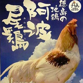 徳島の地鶏『阿波尾鶏』