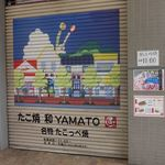 たこ焼き 和 YAMATO -