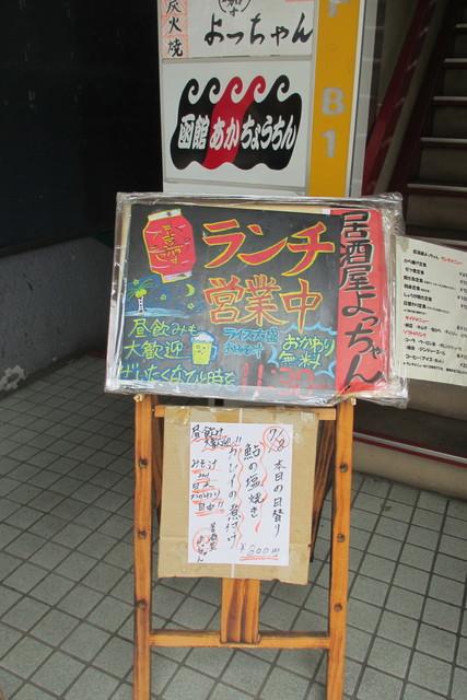 居酒屋よっちゃん 国分寺店