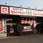 本田商店 - 祭日2時過ぎ
