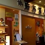 麻布茶房 - 甘や 麻布茶房 マリンピア神戸店さん外観