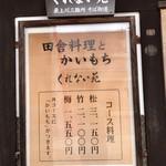 くれない苑 - コースメニュー