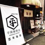 平岡珈琲店 -