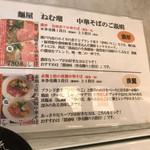 麺屋 ねむ瑠 - 中華そばは「濃厚」と「淡麗」の二種類。それぞれに醤油と塩があります