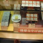 満願堂 - 浅草土産好適品です
