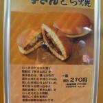 満願堂 - 芋きんどら焼き
