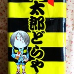 111230884 - 「鬼太郎どらやき」5個入540円