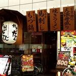 九州だんじ - 店舗外観
