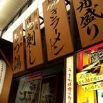 九州だんじ - 豪快感ありますねぇww