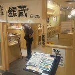 和食処 銀蔵 - 外観写真:店頭