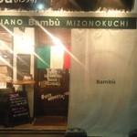 イタリアンBambu - 絶対分からないですよ。