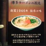 博多麺房 赤のれん - 博多ラーメン源流の案内