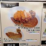 111263215 - げんきカツカレーライス