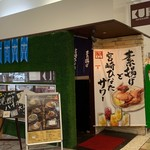 KUH - 駅ナカより