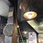 池谷精肉店 - 店内