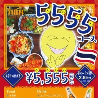 5555(ハハハハ)コースで、笑いがあふれる楽しい宴会を♪