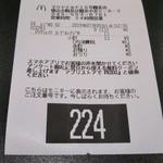 111270164 - 当たったクーポンで頂いたので無料です(๑و•̀Δ•́)و✩.*˚