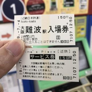 実質入場無料!大阪難波駅には、サービス券付入場券があります!