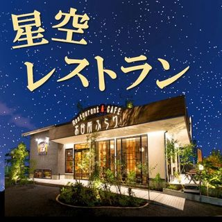 ★期間限定♪1日限定1組のみの『星空レストラン』