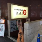 DINING STAGE 佐海屋旭 - 入口