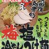 らーめん 夢屋台 - 料理写真:梅塩冷やしつけ麺