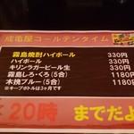 成亀屋 -