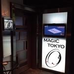 MAGIC TOKYO O - 店舗入り口にはマジシャンのプロモーションが流れ、明るい入り口です。