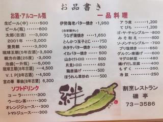 割烹レストラン 磯亭 -