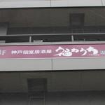 神戸個室居酒屋 福わうち - お店があるビル案内板