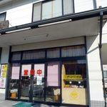 桜屋のオオギマーク - 櫻屋 店の外観