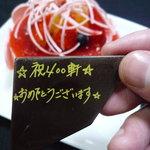 アンリ・シャルパンティエ 西宮阪急店 - ☆お祝いで貰っちゃいましたぁ☆