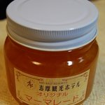 アミー - 併設のベーカリーショップで売っている持ち帰り用の自家製オレンジマーマレード(保存料無添加)