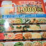 Manshinsaikan - 晩酌セットメニュー