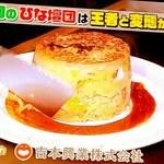 鉄板料理 丈 - オリジナルお好み焼き 土橋焼き