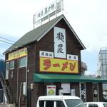 Menya yuusaburou - 外観1