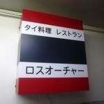 11131217 - 店舗サイン『タイ料理レストラン ロスオーチャー』