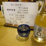 八ツ目や にしむら - お酒(600円)
